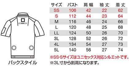 【バートル・エアークラフト】空調服半袖ブルゾン(男女兼用)単品 サイズ詳細