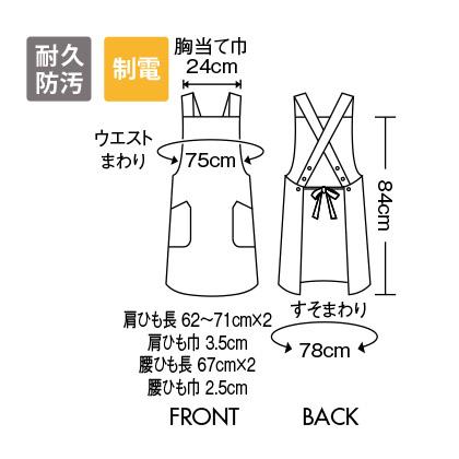 【全8色】エプロン(クロスタイプ/耐久防汚・制電防止) サイズ詳細