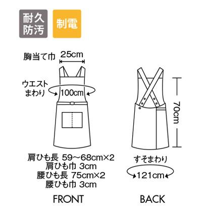 エプロン(前結び・クロス・ラップタイプ/耐久防汚・男女兼用) サイズ詳細
