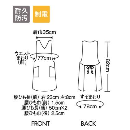 【全3色】ラップエプロン(男女兼用・帯電防止・防汚加工) サイズ詳細