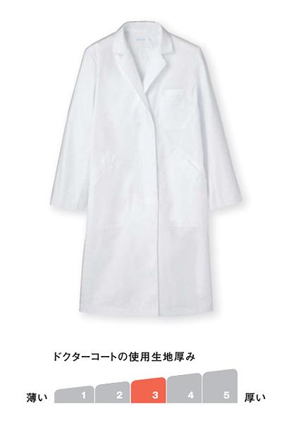 ドクターコート 白衣(レディース・長袖)