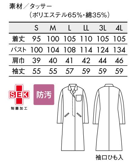 ドクターコート 白衣(レディース・長袖) サイズ詳細
