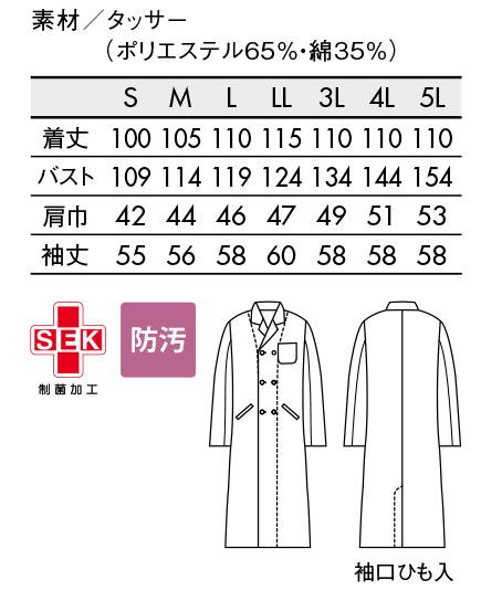 ドクターコート白衣(メンズ・長袖) サイズ詳細