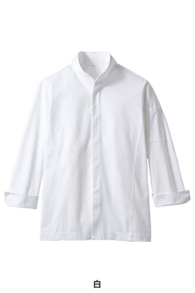 長袖コックコート(男女兼用・比翼仕立て)