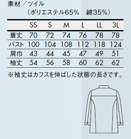 長袖コックコート(男女兼用・比翼仕立て) サイズ詳細