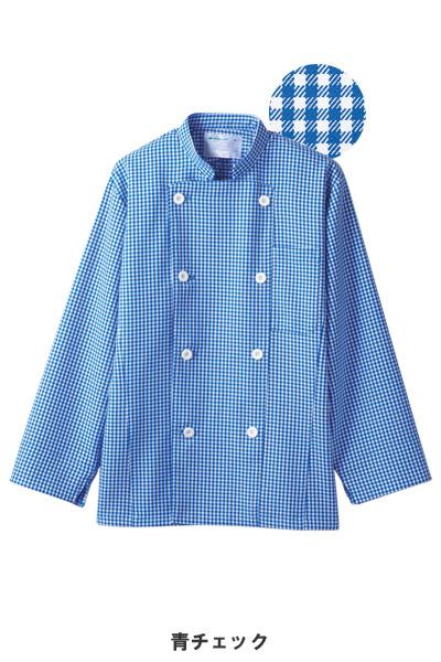 コックコート(長袖・男女兼用)