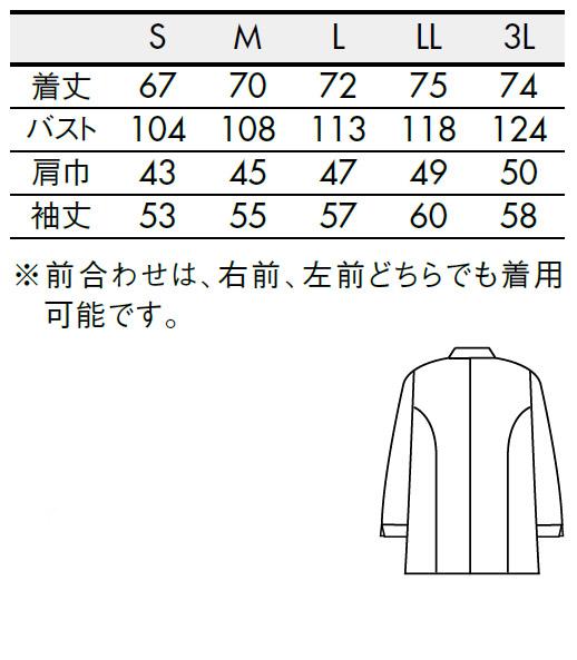 コックコート(長袖・男女兼用) サイズ詳細