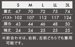 半袖コックコート(麻混素材・薄手タイプ) サイズ詳細