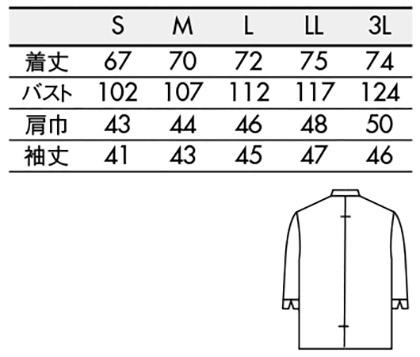 【全2色】コックシャツ(7分袖)(男女兼用) サイズ詳細