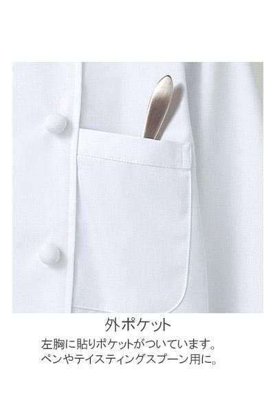 長袖コックコート(O157対応)