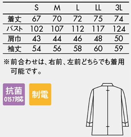 長袖コックコート(O157対応) サイズ詳細