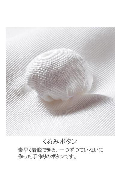 コックコート(長袖・男女兼用・クールボディ)