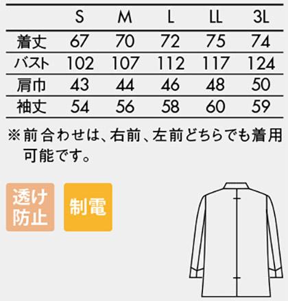 コックコート(長袖・男女兼用・クールボディ) サイズ詳細