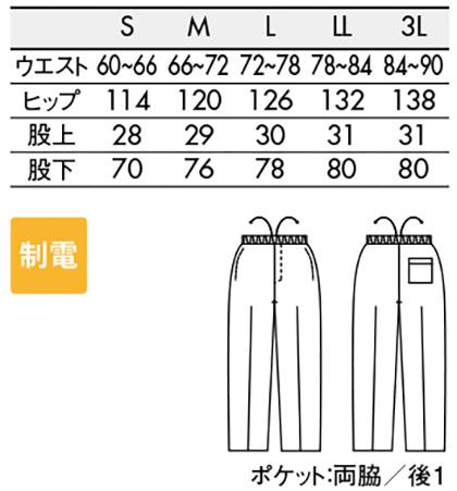 イージーパンツ(総ゴムひも付・男女兼用) サイズ詳細