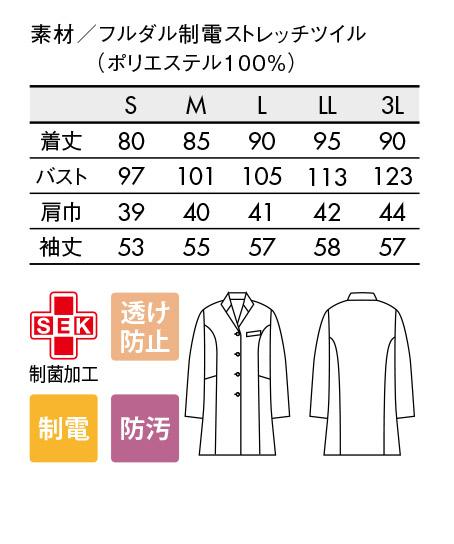 レディースドクターコート白衣(シングル/透け防止・防汚・制菌) サイズ詳細