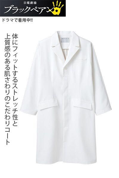 メンズドクターコート白衣