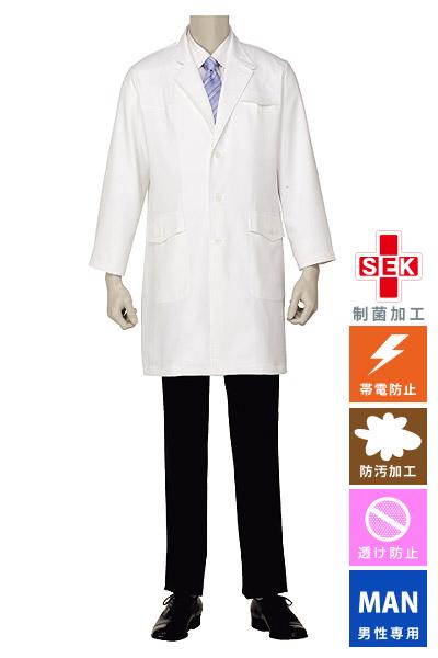 メンズドクターコート白衣・シングル(制菌・帯電防止・防汚・透け防止)