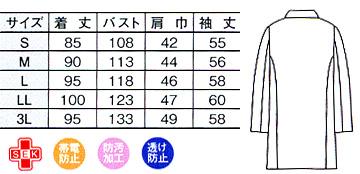 メンズドクターコート白衣・シングル(制菌・帯電防止・防汚・透け防止) サイズ詳細