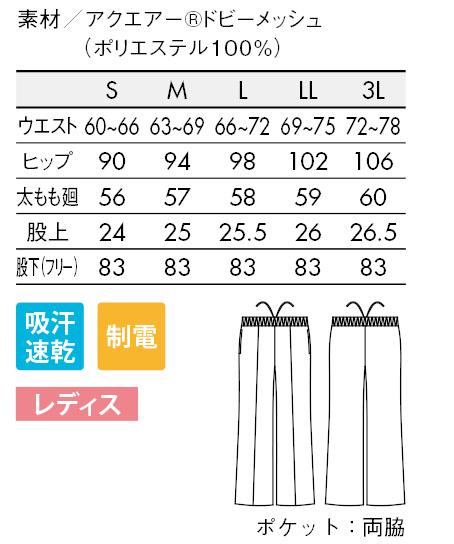 【2色】レディースパンツ(ストレッチ・ノータック・総ゴム・吸汗速乾) サイズ詳細