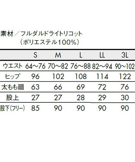 【全8色】総ゴムパンツ(男女兼用・透け防止) サイズ詳細