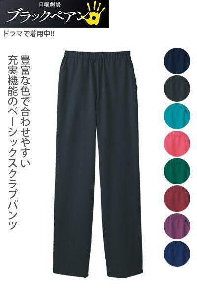 スクラブパンツ(男女兼用)