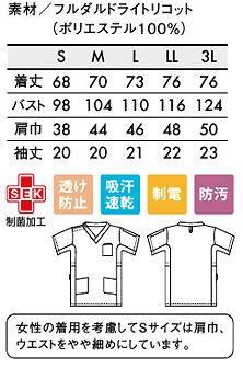 スクラブ 白衣(男女兼用) サイズ詳細