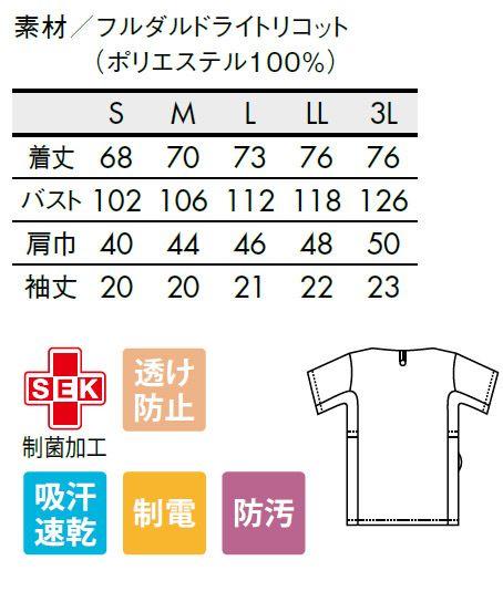 【全7色】スクラブ 白衣(男女兼用・透け防止) サイズ詳細