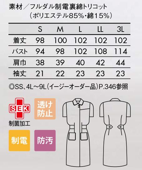 【全2色】ナースワンピース サイズ詳細