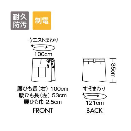 サロンエプロン(ラップタイプ/耐久防汚・男女兼用) サイズ詳細