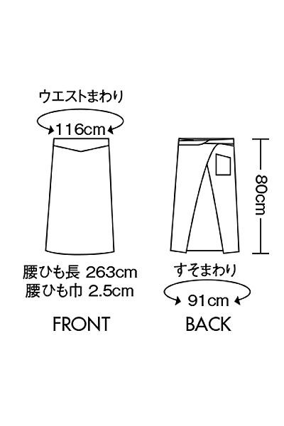 ロングエプロン(男女兼用) サイズ詳細