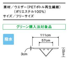 三角巾(撥水加工) サイズ詳細