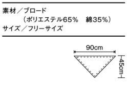 三角巾(男女兼用) サイズ詳細