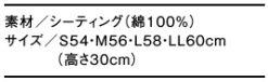 チーフコック帽(男女兼用) サイズ詳細