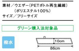ループ付きスカーフ(男女兼用/PETボトル再生繊維・撥水加工) サイズ詳細