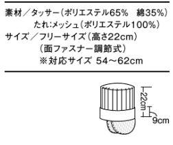 コック帽たれ付(男女兼用) サイズ詳細