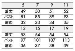 レディスストライプベスト(スッキリシルエット・裏地付・襟付き) サイズ詳細