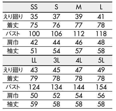 シャツ(男女兼用・長袖) サイズ詳細