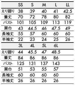 長袖シャツ(男女兼用/スッキリシルエット) サイズ詳細