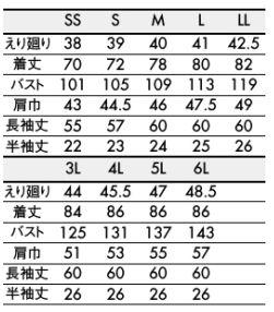 立ち襟長袖シャツ(男女兼用/スッキリシルエット) サイズ詳細