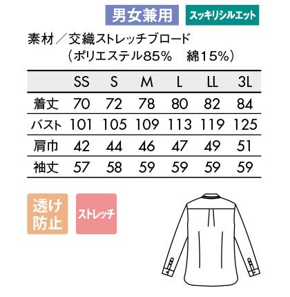 【BLANCE】シャツ(長袖/男女兼用) サイズ詳細