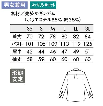 【BLANCE】長袖チェックシャツ(男女兼用/形態安定) サイズ詳細