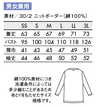 【BLANCE】クールネックカットソー(男女兼用/8分袖) サイズ詳細