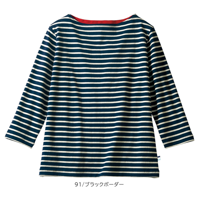 【BLANCE】ボートネックカットソー(男女兼用/8分袖)