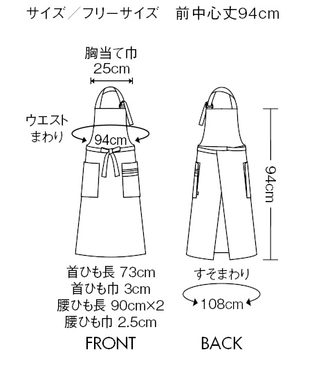 【BLANCE】エプロン(男女兼用/前中心丈:94㎝) サイズ詳細