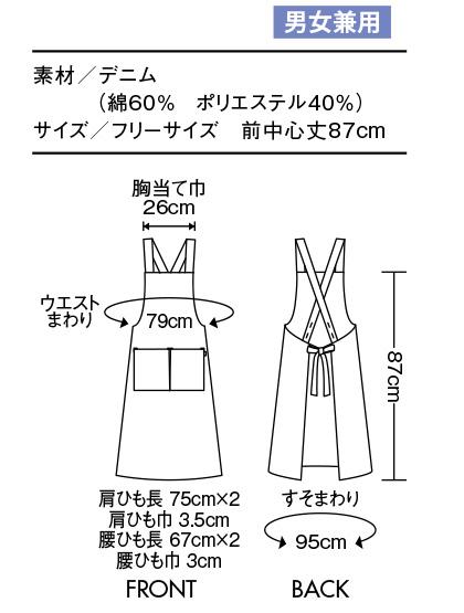 【BLANCE】エプロン(男女兼用/前中心丈:87㎝) サイズ詳細