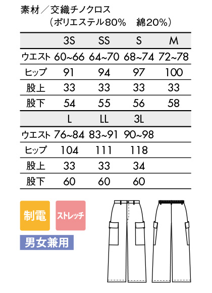 【BLANCE】ベイカーパンツ(男女兼用) サイズ詳細