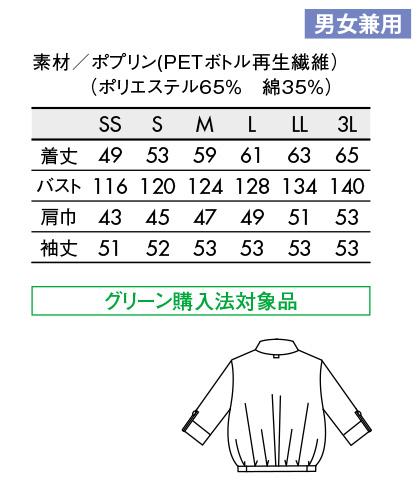 【BLANCE】ブルゾン(長袖/男女兼用) サイズ詳細