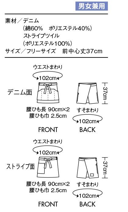【BLANCE】リバーシブルサロンエプロン(男女兼用/丈:37㎝) サイズ詳細