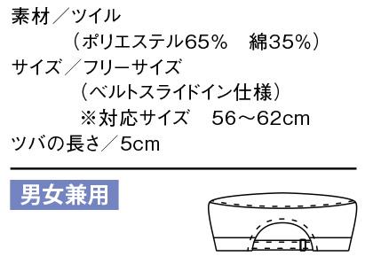 【BLANCE】マリンキャップ(男女兼用) サイズ詳細