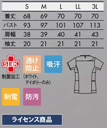 【asics】アシックス 全12色 レディーススクラブ 白衣(吸汗・制電) サイズ詳細